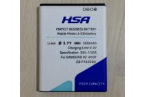 Усиленная батарея-аккумулятор большой повышенной ёмкости 4500mah  для телефона Samsung Galaxy S2 / S2 Plus GT-i9100/i9105 + гарантия
