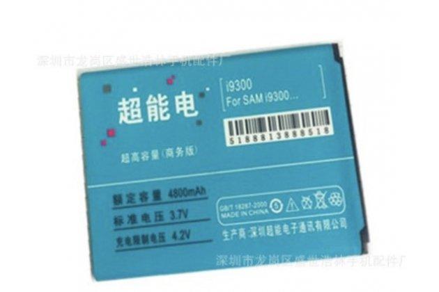 Усиленная батарея-аккумулятор большой повышенной ёмкости 4800mAh  для телефона Samsung Galaxy S3 GT-I9300/Duos GT-I9300i / S3 Neo i9301 + гарантия