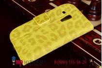Чехол-защитный кожух для Samsung Galaxy S3 Mini GT-i8190 леопардовый желый