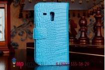 Фирменный чехол-книжка с подставкой для Samsung Galaxy S3 Mini GT-i8190 кожа крокодила голубой