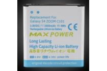 Усиленная батарея-аккумулятор большой ёмкости 3980mah   для телефона Samsung Galaxy S4 Zoom SM-C101+ гарантия