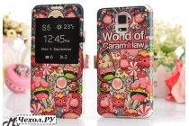 Фирменный чехол-книжка с безумно красивым расписным кислотным-мульти-рисунком на Samsung Galaxy S5 SM-G900H/G900F с окошком для звонков