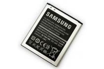 Фирменная аккумуляторная батарея 1500mah B100AE на телефон   Samsung Galaxy Star Plus GT-S7262 + гарантия