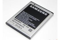 Фирменная аккумуляторная батарея 1300mah EB464358VU на телефон Samsung Galaxy Y Duos GT-S6102 + гарантия
