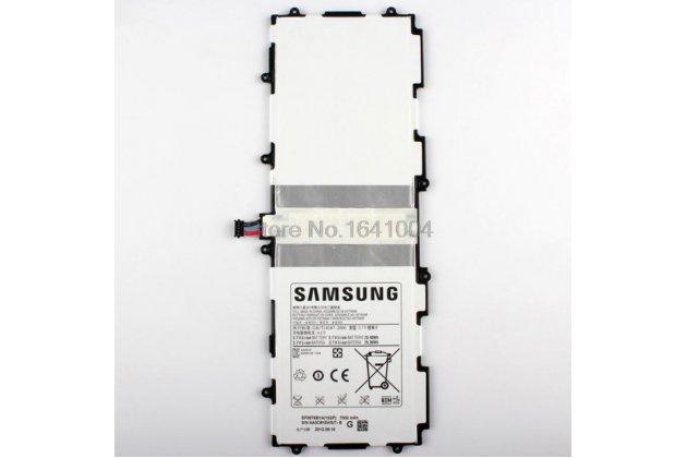 Фирменная аккумуляторная батарея  7000mAh SP3676B1A на планшет Samsung Galaxy Note 10.1 N8000/N8010/N8020 + инструменты для вскрытия + гарантия