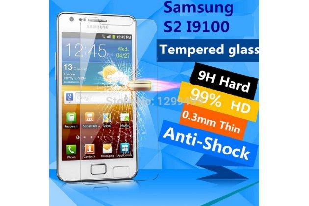 Фирменное защитное закалённое противоударное стекло премиум-класса из качественного японского материала с олеофобным покрытием для Samsung Galaxy S 2 II GT-I9100