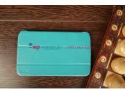 Ультра-тонкий легкий чехол-обложка для Samsung Galaxy Tab 3 7.0 SM-T210/T211 SLIM бирюзовый..
