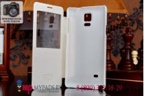 Фирменный чехол-книжка для Samsung Galaxy Note 4 с функцией умного окна(входящие вызовы, фонарик, плеер, включение камеры) белый