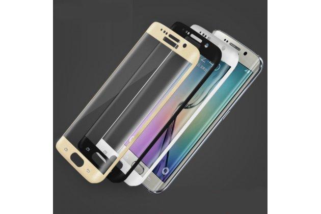 Фирменное 3D защитное изогнутое стекло с закругленными изогнутыми краями которое полностью закрывает экран / дисплей по краям с олеофобным покрытием для Samsung Galaxy S6 Edge SM-G925F