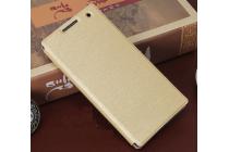 Фирменный чехол-книжка из качественной водоотталкивающей импортной кожи на жёсткой металлической основе для Samsung Galaxy Alpha SM-G850F золотой
