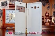 Фирменный оригинальный чехол-книжка для Samsung Galaxy Core 2 SM-G355H белый кожаный с окошком для входящих вызовов