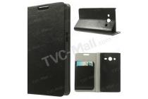 Фирменный чехол-книжка из качественной импортной кожи для Samsung Galaxy Core 2 SM-G355H черный