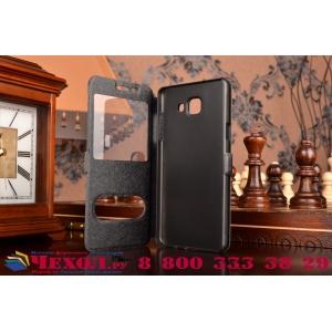 """Фирменный чехол-книжка для Samsung Galaxy A5 2016/  A5+ / A510 / A5100 5.2""""  черный  с окошком для входящих вызовов и свайпом водоотталкивающий"""