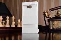 Фирменный чехол-книжка для Samsung Galaxy A9 Pro SM-A910F/DS 6.0 белый с окошком для входящих вызовов и свайпом водоотталкивающий