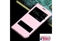 Фирменный чехол-книжка для Samsung Galaxy A9 Pro SM-A910F/DS 6.0 розовый с окошком для входящих вызовов и свайпом водоотталкивающий