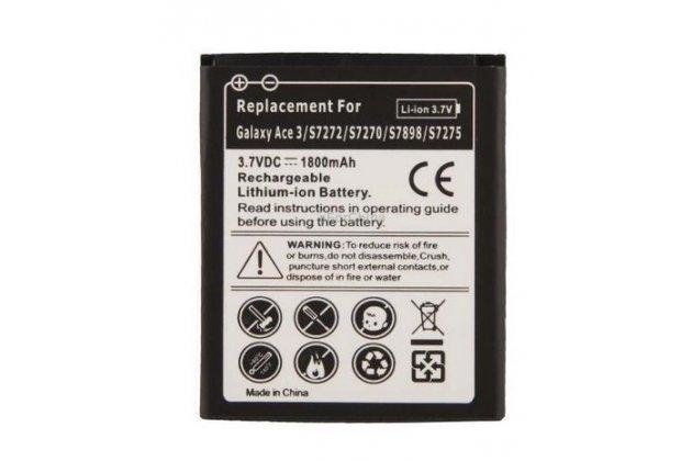 Усиленная батарея-аккумулятор большой повышенной ёмкости 2100mAh для телефона Samsung Galaxy Ace 3 S7270/S7272/S7275 + гарантия