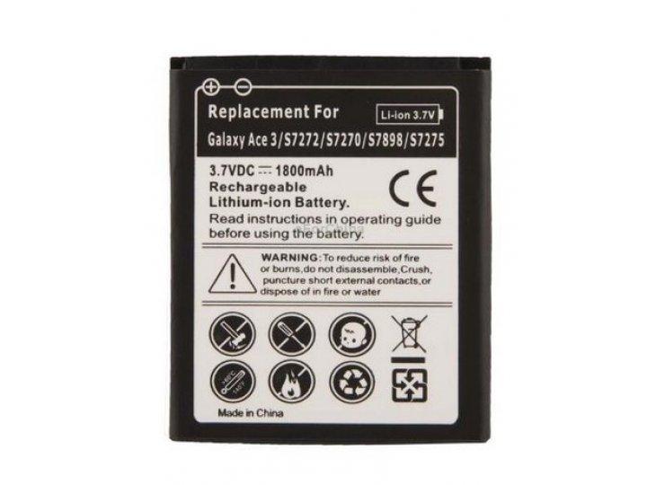 Усиленная батарея-аккумулятор большой повышенной ёмкости 2100mAh для телефона Samsung Galaxy Ace 3 S7270/S7272..
