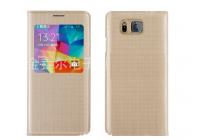 Фирменный чехол-книжка для Samsung Galaxy Alpha SM-G850F с функцией умного окна(входящие вызовы, фонарик, плеер, включение камеры) золотой