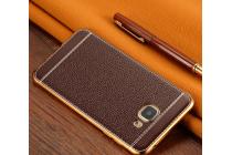 Фирменная роскошная элитная премиальная задняя панель-крышка на силиконовой основе обтянутая импортной кожей для Samsung Galaxy C5 Pro / Galaxy C5 2017 (SM-C5010) королевский коричневый