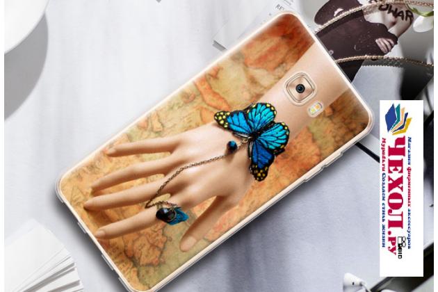 """Фирменная уникальная задняя панель-крышка-накладка из тончайшего силикона для Samsung Galaxy C5 Pro / Galaxy C5 2017 (SM-C5010) с объёмным 3D рисунком тематика браслет """"Бабочка"""""""
