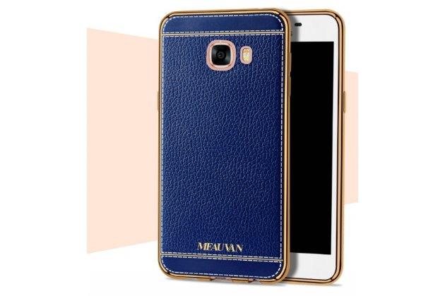 Фирменная премиальная элитная крышка-накладка на Samsung Galaxy C7(C7000) 5.7 синяя из качественного силикона с дизайном под кожу