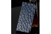 Фирменная роскошная эксклюзивная накладка из натуральной КОЖИ С НОГИ СТРАУСА синяя для Samsung Galaxy Grand Prime / Prime VE Duos SM-G530H / SM-G531H/DS . Только в нашем магазине. Количество ограничено
