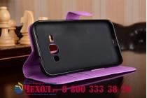 Фирменный чехол-книжка для  Samsung Galaxy J1 2016 SM-J120F/H DuoS  с визитницей и мультиподставкой фиолетовый кожаный