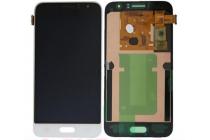 Фирменный LCD-ЖК-сенсорный дисплей-экран-стекло с тачскрином на телефон Samsung Galaxy J1 2016 SM-J120F/H DuoS белый