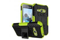 Противоударный усиленный ударопрочный фирменный чехол-бампер-пенал для Samsung Galaxy J1 2016 SM-J120F/H DuoS зеленый