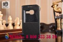 Фирменный оригинальный чехол-книжка дляSamsung Galaxy J1 mini SM-J105F/H / J1 Mini 2016 4.0 черный с окошком для входящих вызовов водоотталкивающий