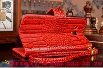 Фирменный чехол-книжка с подставкой для Samsung Galaxy J2 SM-J200H/DS /J200F/ J200G 4.7 лаковая кожа крокодила красный