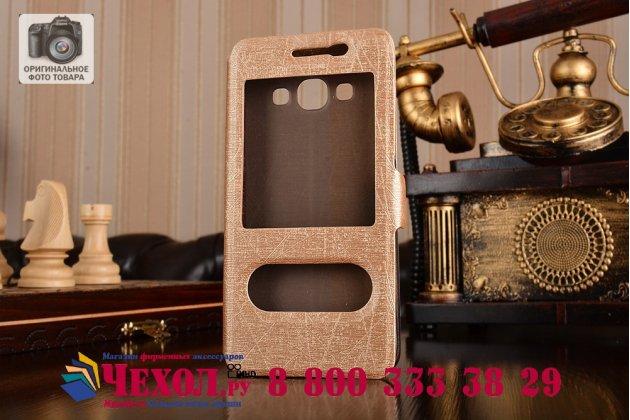 """Фирменный чехол-книжка для Samsung Galaxy J3 J300/ J3109 (5.0"""") золотой с окошком для входящих вызовов и свайпом водоотталкивающий"""