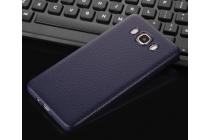 Фирменная премиальная элитная крышка-накладка  из  качественного силикона с дизайном под кожу  для Samsung Galaxy J5 2016 SM-J510H/DS/ J510F/DS синий
