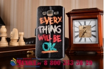 """Фирменный чехол-книжка с рисунком на тему  """"Все будет Ок"""" на Samsung Galaxy J5 SM-J500F/DS/Dual Sim/Duos с окошком для звонков"""