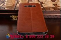 Фирменный чехол-книжка водоотталкивающий с мульти-подставкой на жёсткой металлической основе для Samsung Galaxy J5 2016 SM-J510H/DS/ J510F/DS коричневый