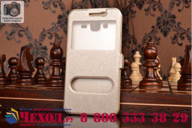 Фирменный чехол-книжка для Samsung Galaxy J5 SM-J500F/DS/Dual Sim/Duos золотой с окошком для входящих вызовов и свайпом водоотталкивающий