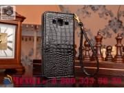 Фирменный чехол-книжка с подставкой для Samsung Galaxy J5 SM-J500F/DS/Dual Sim/Duos лаковая кожа крокодила цве..
