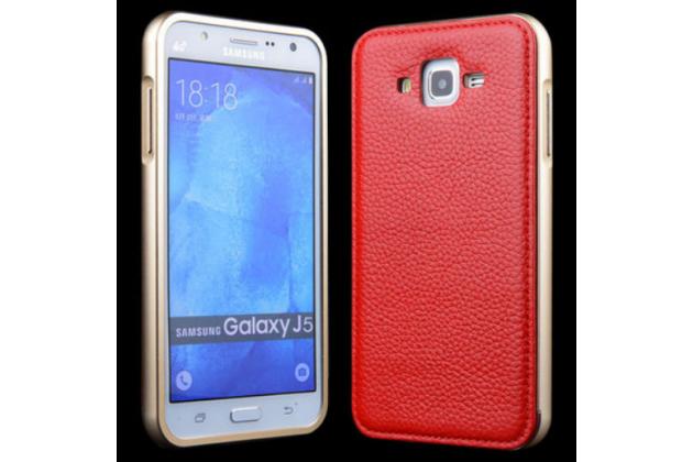 Фирменная роскошная элитная премиальная задняя панель-крышка на металлической основе обтянутая импортной кожей для Samsung Galaxy J5 SM-J500F/DS/Dual Sim/Duos королевский красный