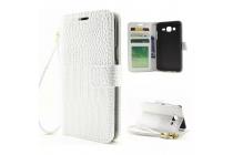 Фирменный чехол-книжка с подставкой для Samsung Galaxy J5 SM-J500F/DS/Dual Sim/Duos лаковая кожа крокодила цвет белый