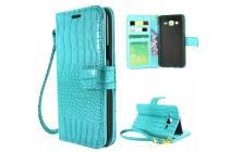 Фирменный чехол-книжка с подставкой для Samsung Galaxy J5 SM-J500F/DS/Dual Sim/Duos лаковая кожа крокодила цвет морской волны бирюзовый