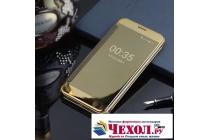 "Чехол-книжка с дизайном ""Clear View Cover""  для Samsung Galaxy J7 2016 SM-J710x/ J710F 5.5""  золотистый"