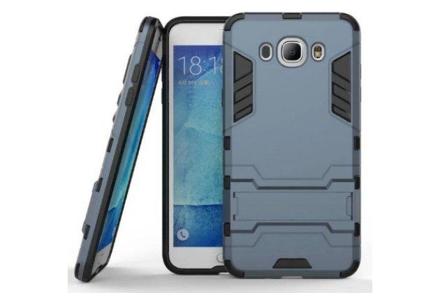"""Противоударный усиленный ударопрочный фирменный чехол-бампер-пенал для Samsung Galaxy J7 2016 SM-J710x/ J710F 5.5""""  серый"""