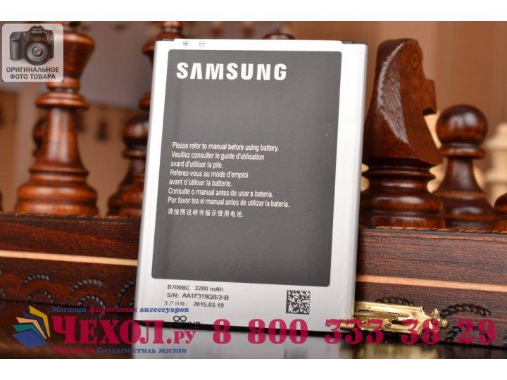 Фирменная аккумуляторная батарея B700BC 3200mAh на телефон Samsung Galaxy Mega 6.3 GT-i9200 + гарантия..