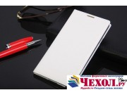 Чехол-книжка для Samsung Galaxy Note 3 SM-N900 белый кожаный..