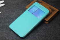 Фирменный чехол-книжка для Samsung Galaxy Note 5  мятный с окошком для входящих вызовов водоотталкивающий