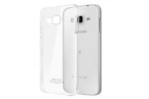 """Фирменная задняя панель-крышка-накладка из тончайшего и прочного пластика для Samsung Galaxy On7 O7 G600/G6000 5.5"""" прозрачная"""