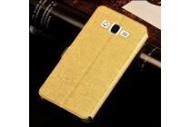 """Фирменный чехол-книжка для Samsung Galaxy On7 O7 G600/G6000 5.5"""" золотой с окошком для входящих вызовов и свайпом водоотталкивающий"""
