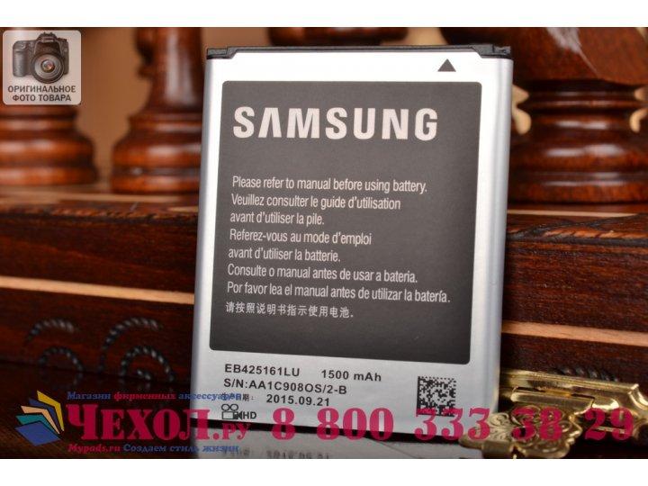 Фирменная аккумуляторная батарея EB425161LU 1500mAh на телефон Samsung Galaxy S Duos GT-S7562 + гарантия..