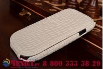 Фирменный вертикальный откидной чехол-флип для Samsung Galaxy S3 Mini GT-i8190 кожа крокодила белый