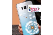 Фирменная задняя панель-чехол-накладка из прозрачного 3D  силикона с объёмным рисунком для Samsung Galaxy S8 SM-G9500  тематика Одуванчик которая огибает логотип чтобы была видна марка телефона